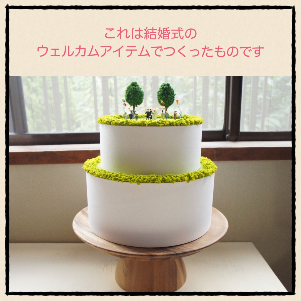ジオラマウエディングケーキ