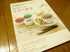 100円グッズ本1
