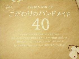 100円グッズ本2