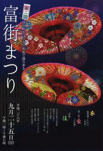 20160925fugai_matsuri_1-204x300.jpg