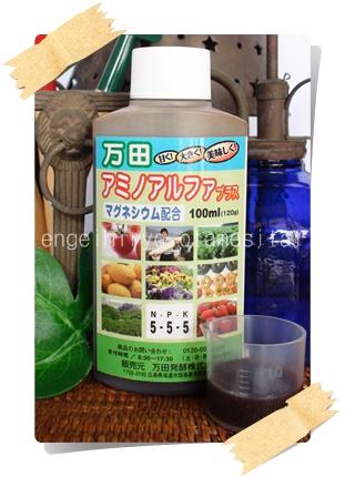 園芸肥料万田アミノアルファプラス