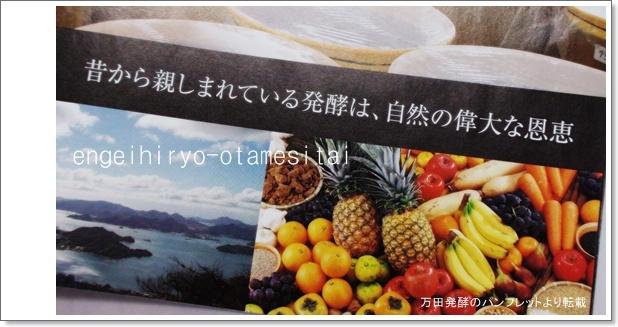 園芸肥料万田アミノアルファプラスパンフレット1