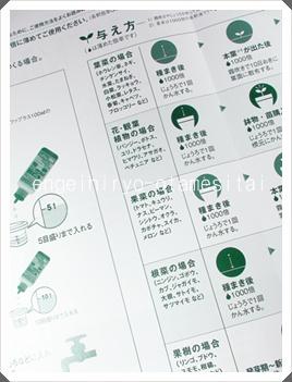 園芸肥料万田アミノアルファプラス与え方