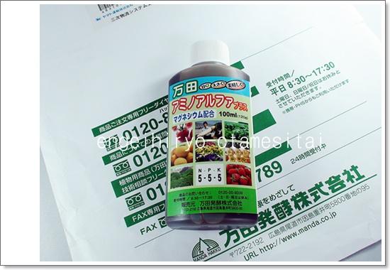 園芸肥料万田アミノアルファプラスが届きました!