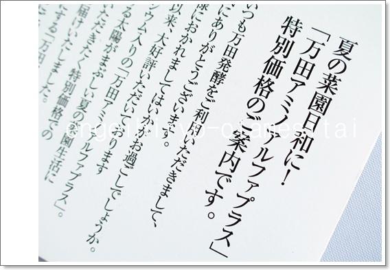 園芸肥料万田アミノアルファ特典情報