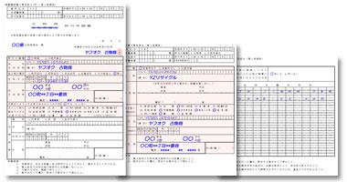 古物商の許可申請書一式