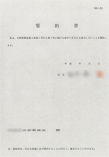 古物商の許可-誓約書-YZ-個人