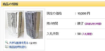 窓用エアコン商品情報