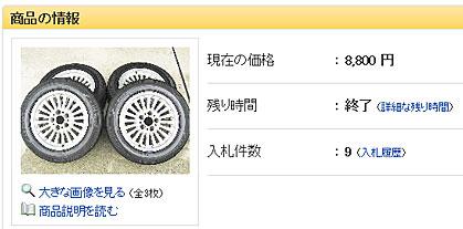 タイヤとホイールのセット-商品情報