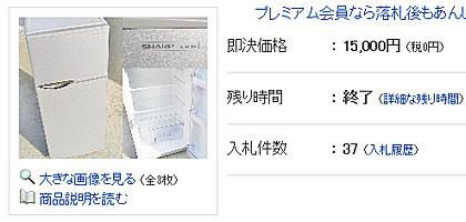 SHARP冷凍冷蔵庫SJ-H12W商品情報