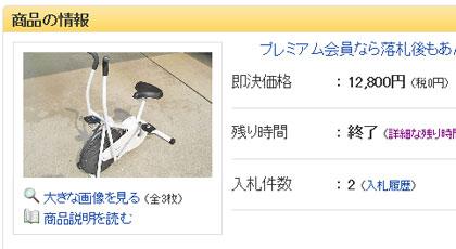 サイクルツイスタースリムWT550商品情報