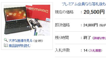 compaq620商品情報