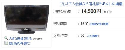 VIERA-TH-L32X2-入札状況