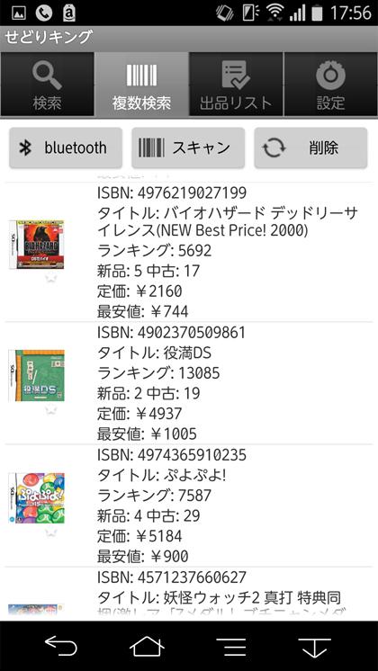 せどりキング-複数スキャン-2