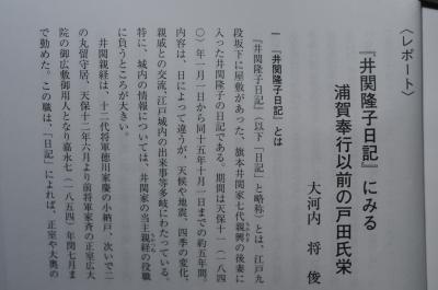 井関 隆子