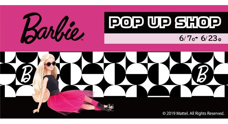 TSUTAYA4店舗にて、6/7(金)より「バービー(Barbie™)」POP UP SHOP 開催!