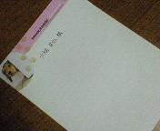 出せない手紙