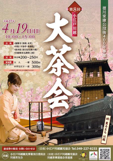 第8回小江戸川越 大茶会チラシ表