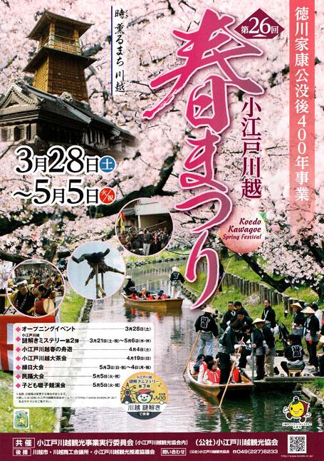 第26回小江戸川越春祭りチラシ