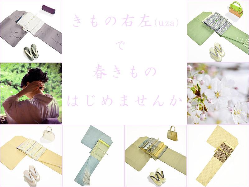 きもの右左(uza)春きものロゴ