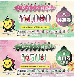小江戸プレミアム付商品券