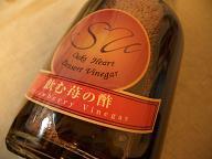 オークスハート飲む苺の酢