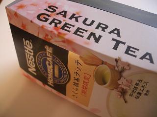 sakuraグリーンティ