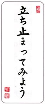 tachidomaru