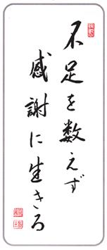 fusoku