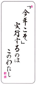 kotoshikoso