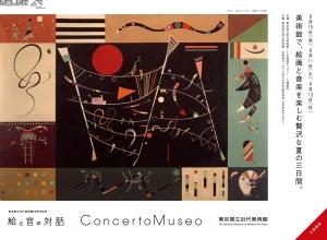 concertomuseo チラシ