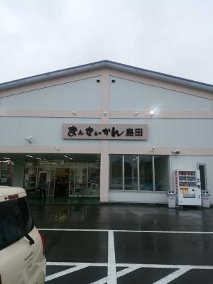 まん さ いかん 島田 市