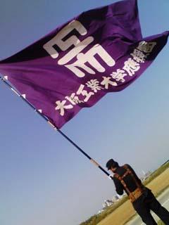 大工大団旗
