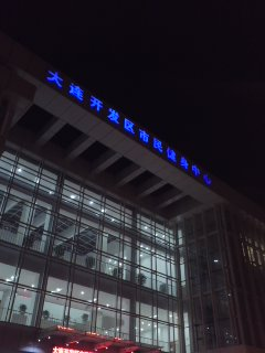 市民健身中心