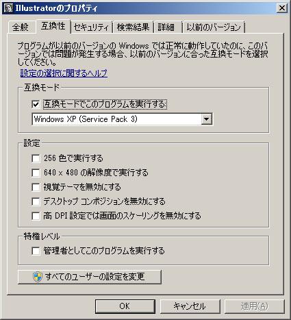 Windows7互換モード