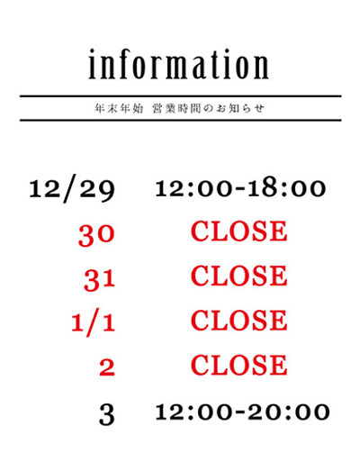 BLOG用営業時間のお知らせ.jpg