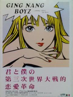 銀杏×ひばりくん