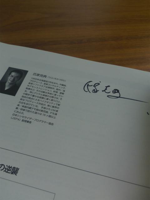 氏家氏サイン
