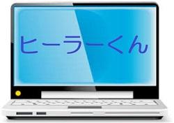 仙台|開運・オーラ・運気アップ・美容・体・心|エネルギーヒーラー|ヒーラーくん