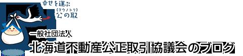 一般社団法人 北海道不動産公正取引協議会のブログ