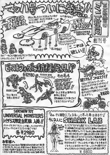 mamegyoshinbun_20000401.jpg