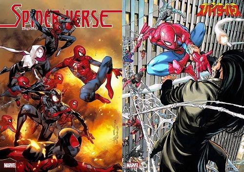 日本語版スパイダーバースは全3部作なんです!