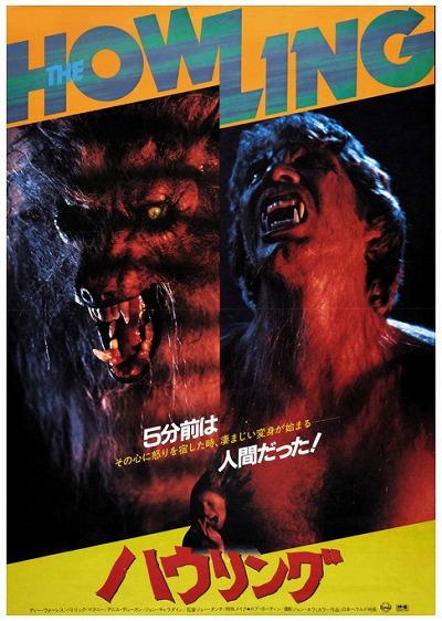 howling-poster-4.jpg