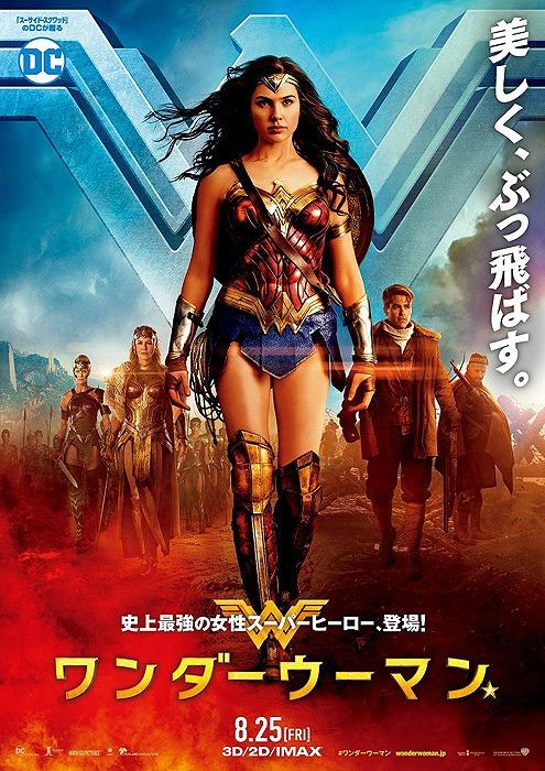 20170613-wonderwoman.jpg