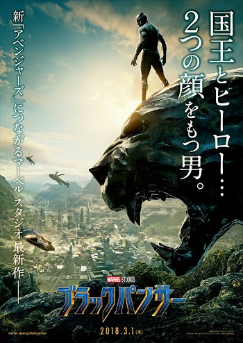 20170825-blackpanther.jpg