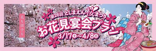 2018-03hanami_enkai00.jpg
