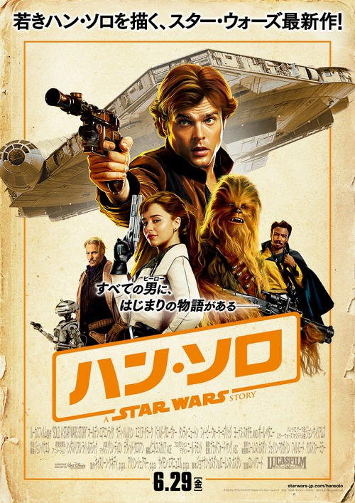 1523963711solo_201804_poster_fixw_640_hq.jpg