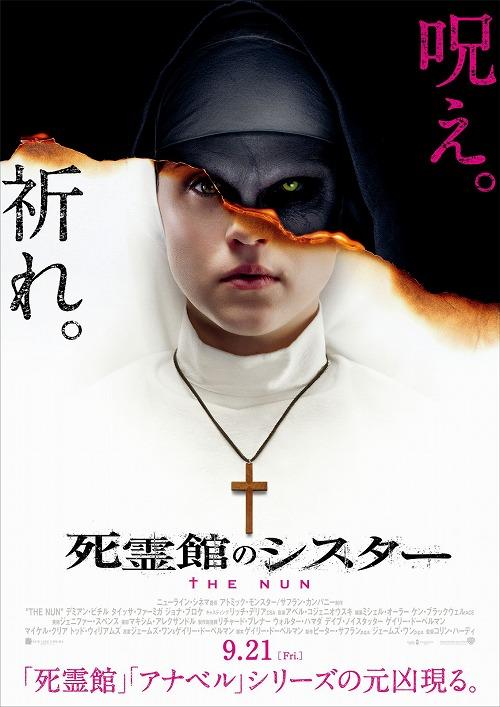 the_nun_japan_poster.jpg