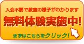 ハロー!パソコン教室イトーヨーカドー川崎港町校無料体験レッスンのお申し込みはこちらから