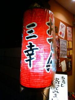 """『おでん居酒屋 三幸(みゆき)』は、金沢のおでん屋でNo.1だけあって、週末は店内に入りきらない客が店頭に溢れている。ボリューム満点のうえ、時間を掛けて薄め出汁で煮しめられており、味が中まで染み込んでいる""""おでん""""もイイが、""""とろろ鉄板焼""""、""""三幸揚げ""""もイ"""